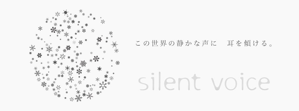 silent voice 一般社団法人サイレントヴォイス